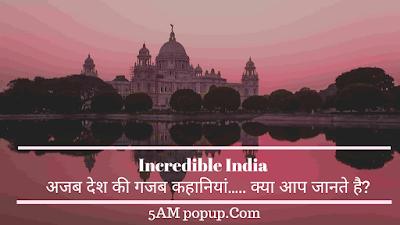 Incredible India - अजब देश की गजब कहानियां….. क्या आप जानते है?