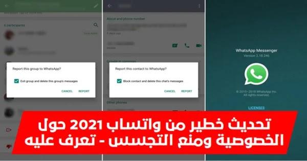 تحديث خطير من واتساب 2021 حول الخصوصية ومنع التجسس تعرف عليه