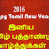 {[Happy]} Tamil new year 2016 Presents and gifts for kids, family, boyfriend, girl friend, for him, for her : Tamil new year gifts ideas