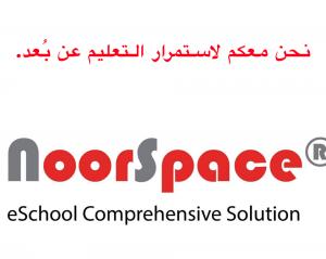 #الاردن :  منصة نور سبيس noorspace jordan لمتابعة الدروس التعليمة عن بعُد