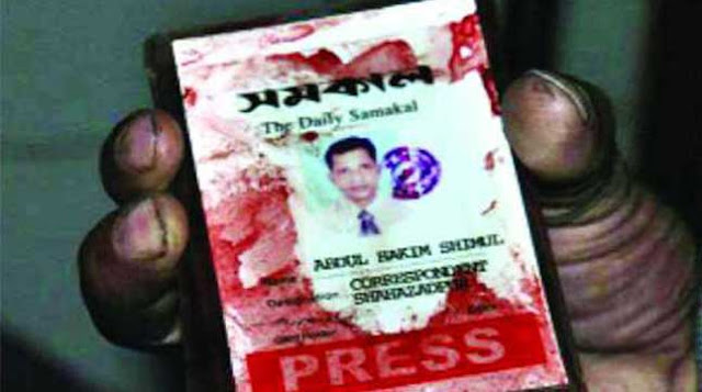 Journalist-Shimul-Murder-7-accused-surrenders