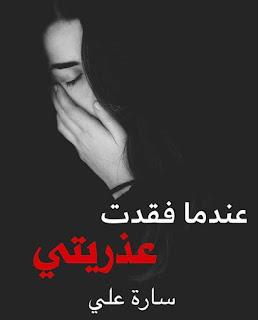 رواية عندما فقدت عذريتي الفصل العاشر 10 بقلم سارة علي
