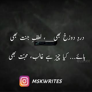 Sad Poetry For Broken Hearts In Urdu