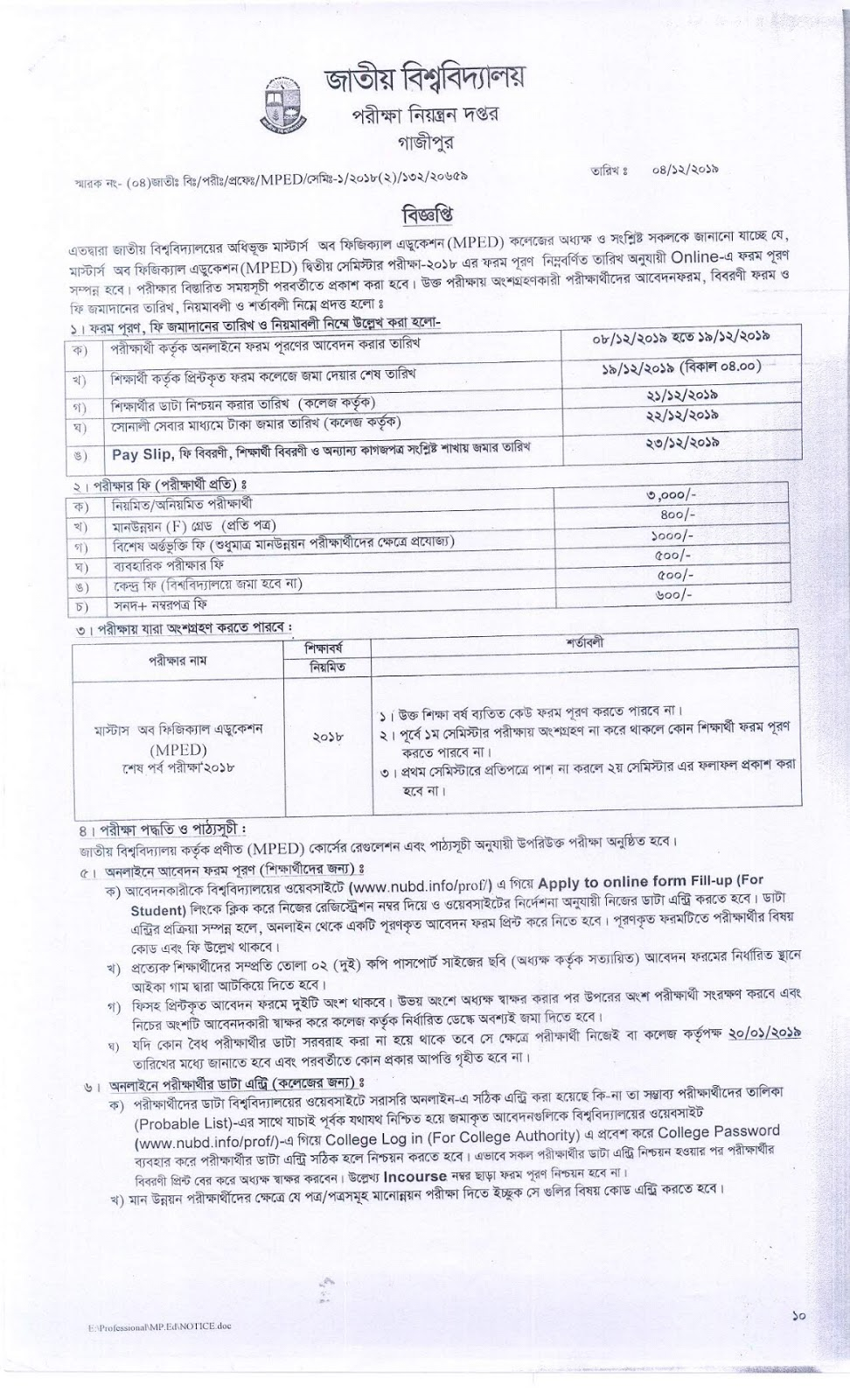 Master of physical education 2nd year form fill up notice 2018