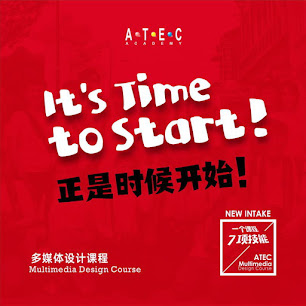 ATEC Multimedia Design Course New Intake 2021 | 2021多媒体设计课程【招收新生】