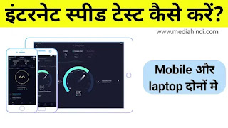 internet speed test कैसे करें?