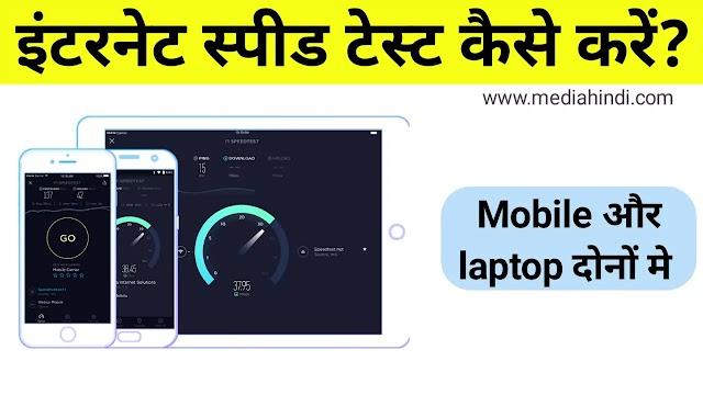 internet speed test कैसे करें? Mobile और laptop दोनों मे