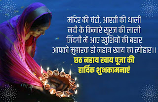 Chhath Puja Greetings hindi