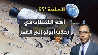 aji tfham أجي تفهم بمناسبة الدكرى 50 للصعود الى الفضاء..أهم اللحظات في رحلات أبولو الى القمر