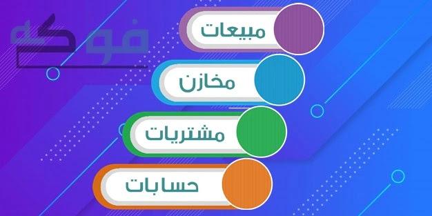 برنامج مخازن مجانى كامل برنامج عربي مجاني لتسيير المحلات و المخازن برنامج محاسبة مجاني 2019