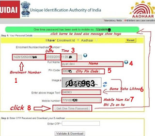Aadhar Card Kaise Download Kare Hindi Me