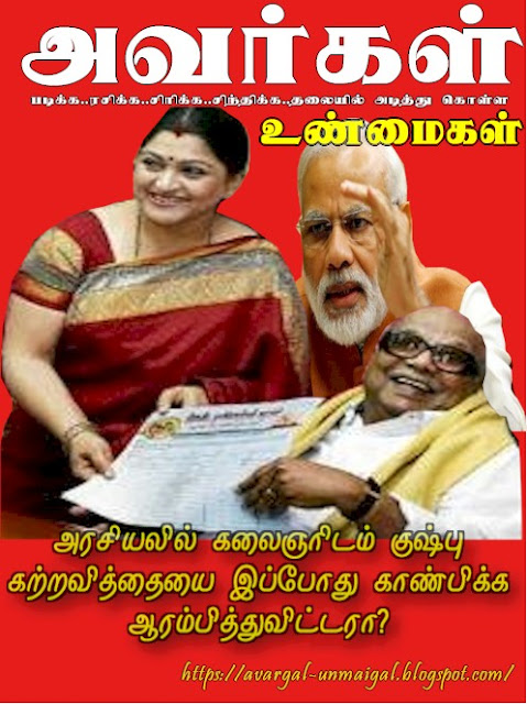 Has Khushboo now begun to show what she has learned from the 'kalaignar ' in politics?
