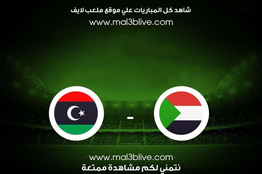 مشاهدة مباراة السودان وليبيا بث مباشر اليوم الموافق 2021/06/19 في كأس العرب