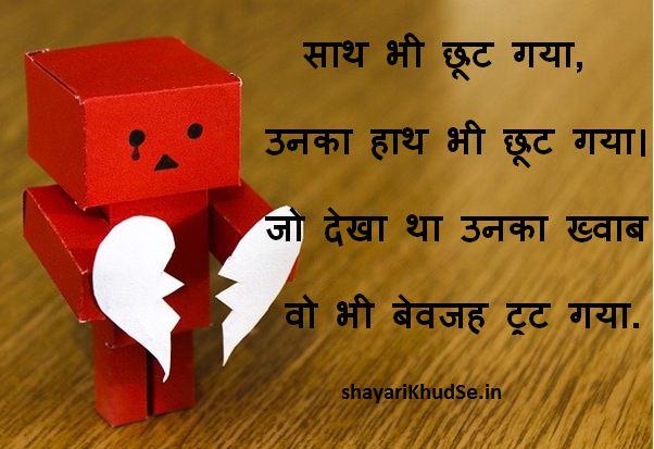 dhoka shayari pictures , dhoka shayari pics , dhoka shayari photos , latest dhoka images