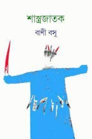 Shastra Jatok By Bani Basu