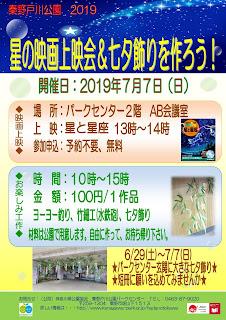 星の映画上映会&七夕飾りを作ろう!<7/7>