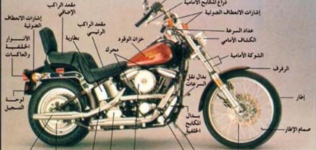 الدراجة النارية