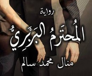 رواية المحترم البربري كاملة pdf