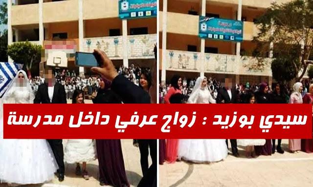 تعرض للتعنيف من قبل الأهالي : تفاصيل جديدة حول فضيحة إقامة مدير مدرسة زفافه داخلها بـ سيدي بوزيد