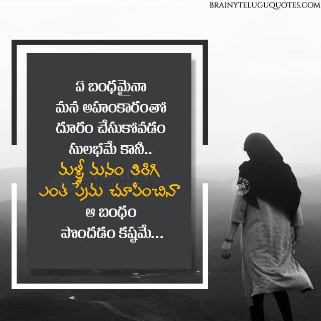 telugu quotes, inspiring words in telugu, famous relationship quotes in telugu, telugu true words about life