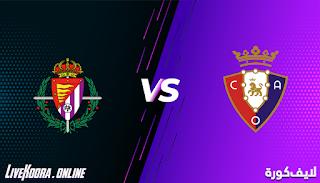مشاهدة مباراة بلد الوليد وأوساسونا بث مباشر بتاريخ 11-12-2020 الدوري الاسباني