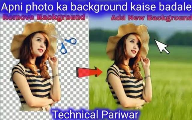 अपनी फोटो का बैकग्राउंड कैसे बदले ऑनलाइन ही?   Photo ka background change online