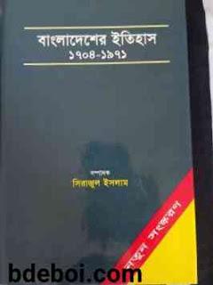 বাংলাদেশের ইতিহাস (১৭০৪-১৯৭১) - অধ্যাপক সিরাজুল ইসলাম History of Bangladesh 1704 - 1971 (3 volumes) - Professor Sirajul Islam