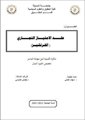 مذكرة ماستر: عقد الامتياز التجاري (الفرنشيز) PDF