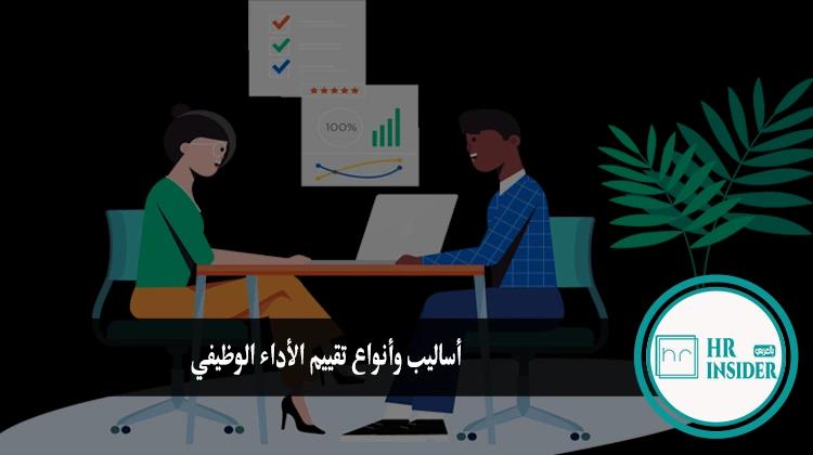 أساليب وأنواع تقييم الأداء الوظيفي
