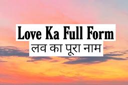 लव का फुल फॉर्म | I Love You full Form In Hindi