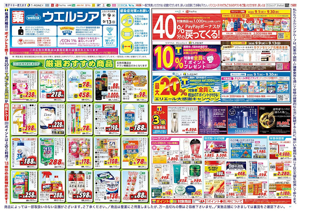 9月9日(水)〜9月13日(日) ウエルシア/越谷宮本店