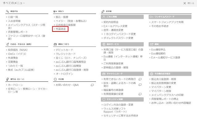 三菱UFJ銀行の「外国送金」