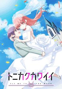 الحلقة 12 والاخيرة من انمي Tonikaku Kawaii مترجم