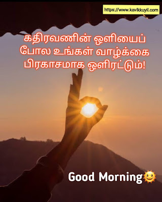 good morning quotes in tamil