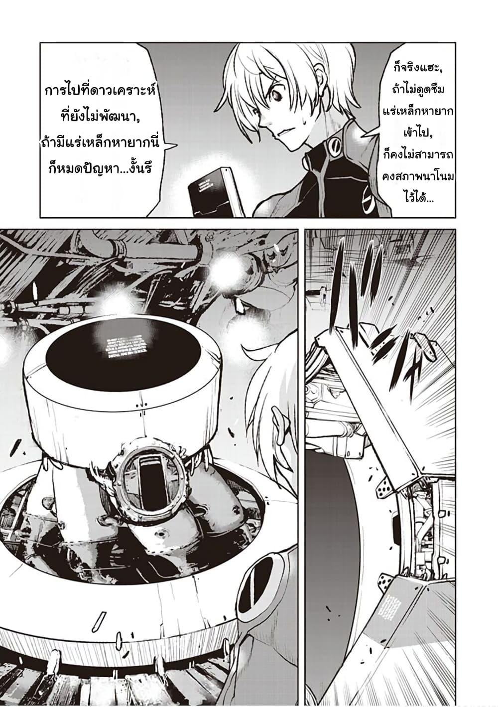 อ่านการ์ตูน The Galactic Navy Officer Becomes an Adventurer ตอนที่ 1 หน้าที่ 21