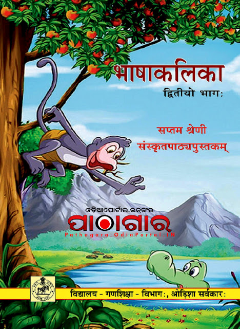 Read online or Download Sanskrit (भाषाकलिका) Text Book of Class -7 (Saptam), published by School and Mass Education Dept, Odisha Govt. and prepared by Teacher Education & State Council of Educational Research and Training (TE & SCERT), Odisha, This book now distributed under Odisha Primary Education Programme Authority (OPEPA).