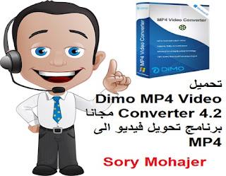 تحميل Dimo MP4 Video Converter 4.2 مجانا برنامج تحويل فيديو الى MP4