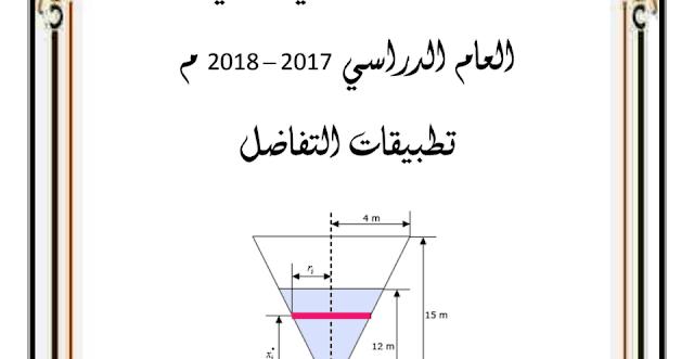 ملزمة تطبيقات التفاضل رياضيات صف ثاني عشر متقدم فصل ثاني