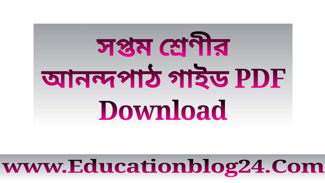 ৭ম/সপ্তম শ্রেণীর/শ্রেণির আনন্দপাঠ গাইড PDF Download