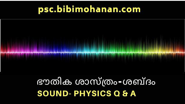 Sound- Physics Q & A