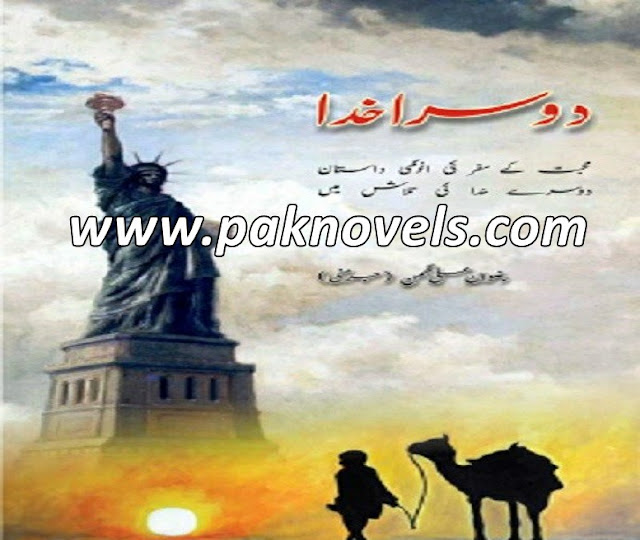 Urdu Novel By Rizwan Ali Ghuman