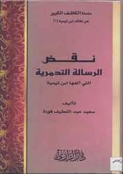 Naqdhu Risalah Tadmiriyah