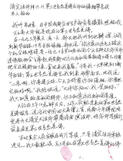[轉發] 朱世勇的證明材料