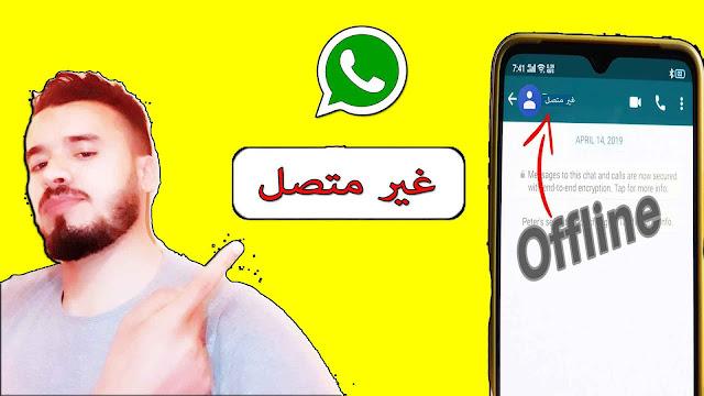 طريقة اخفاء ظهورك متصل الآن في الواتساب (whatsapp) عن طريق google assistant