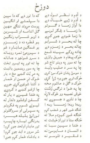 Ghani khan Poetry in Pashto