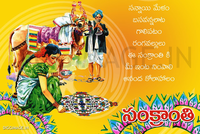 sankranti wishes telugu sms sankranti messages in telugu sankranthi telugu wishes sankranti greetings in telugu sankranti greetings in telugu free download makara sankranti wishes in telugu sankranthi telugu greetings telugu sankranti messages sankranti greetings images happy sankranti wishes in telugu sankranti wishes in telugu words