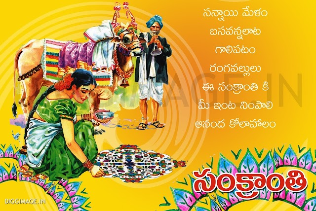 Sankranthi wishes in Telugu with lovable message 2017