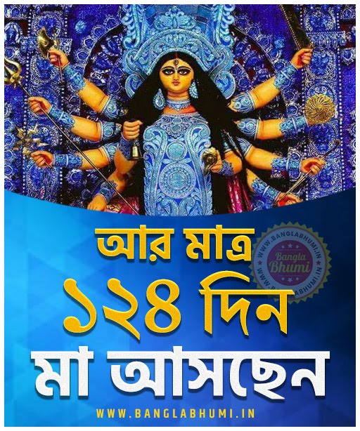Maa Asche 124 Days Left, Maa Asche Bengali Wallpaper