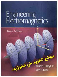 تحميل كتاب الكهرومغناطيسية الهندسية مع الحلول pdf  ، ويليام هارف كتاب الهندسة الكهرومغناطيسية pdf   +  حلول كتاب الكهرومغناطيسية الهندسية pdf   تأليف : وليام هايت ( وليم هيت ) ، حل مسائل كتاب وليام هايت ، لوليم هايت ،مسائل وحلول ، الكهرومغناطيسيات الهندسية Engineering Electromagnetics pdf William H. Hayt , Jr. . John A. Buck