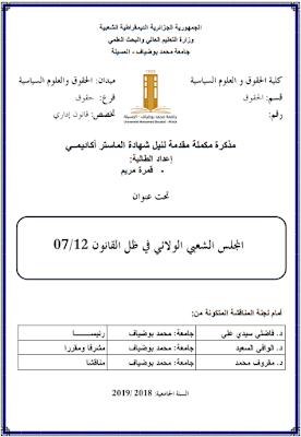 مذكرة ماستر: المجلس الشعبي الولائي في ظل القانون 12/ 07 PDF